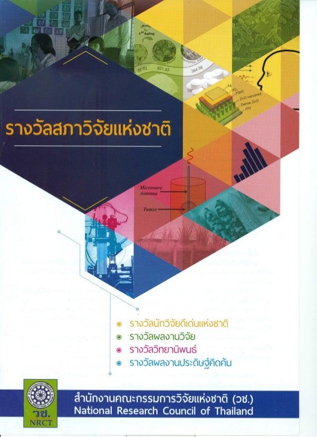 National Research Award_2559