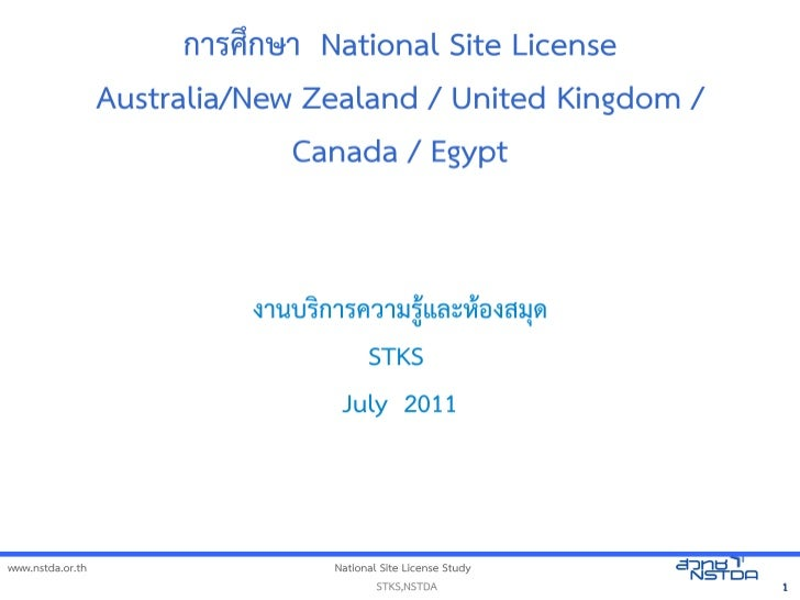 National site license