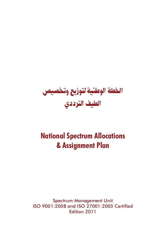 National Spectrum Allocations & Assignment Plan وتخ�صي�صلتوزيعالوطنيةاخلطة الرتدديالطيف Spectrum Management Un...