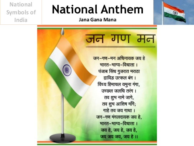 National Symbols Of India 6 638gcb1429423433