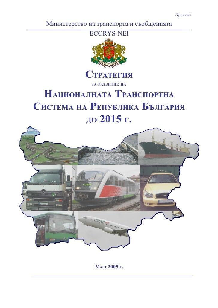 Проект!  Министерство на транспорта и съобщенията               ECORYS-NEI              СТРАТЕГИЯ                ЗА РАЗВИТ...