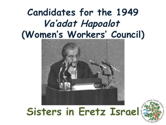 Candidates for the 1949 Va'adat Hapoalot (Women's Workers' Council)  Sisters in Eretz Israel