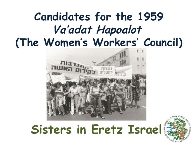 Candidates for the 1959 Va'adat Hapoalot (The Women's Workers' Council)  Sisters in Eretz Israel