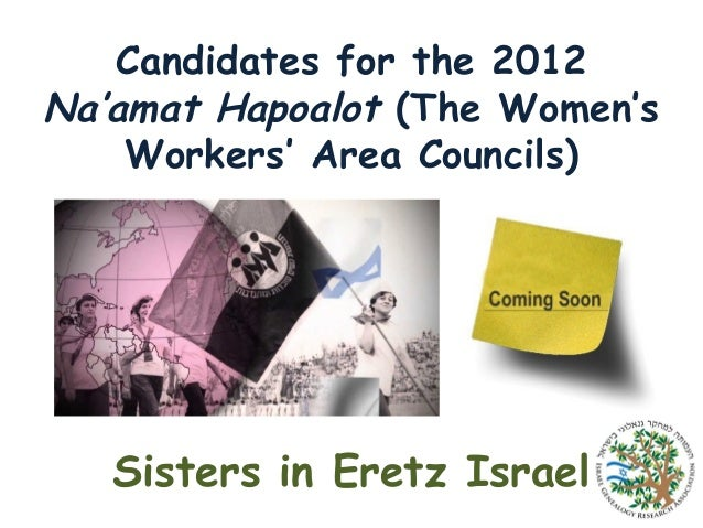Candidates for the 2012 Na'amat Hapoalot (The Women's Workers' Area Councils)  Sisters in Eretz Israel