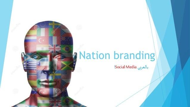 Nation branding !Social Media بالعربي