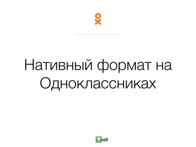 Нативный формат на Одноклассниках