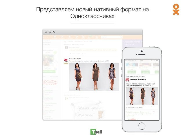 Представляем новый нативный формат на Одноклассниках