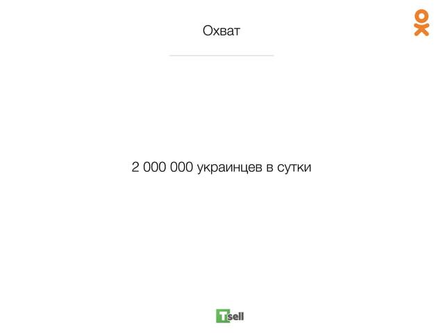 Охват 3 000 000 украинцев в сутки
