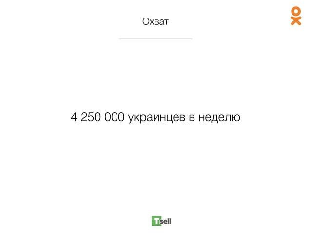 Охват 5 000 000 украинцев в неделю
