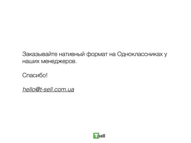 Заказывайте нативный формат на Одноклассниках у наших менеджеров. Спасибо! hello@t-sell.com.ua