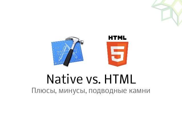 Native vs. HTML Плюсы, минусы, подводные камни