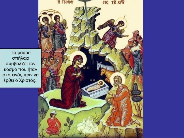 Nativity icon Slide 2