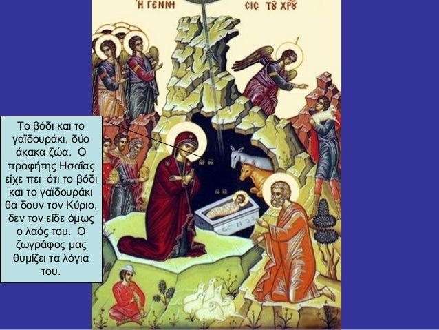 Nativity icon Slide 3