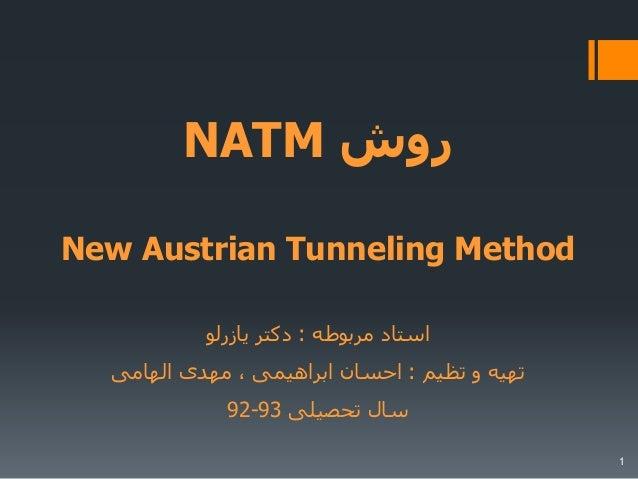 NATM روش New Austrian Tunneling Method مربوطه استاد:یازرلو دکتر تظیم و تهیه:الهامی مهدی ، ابراهیمی ...
