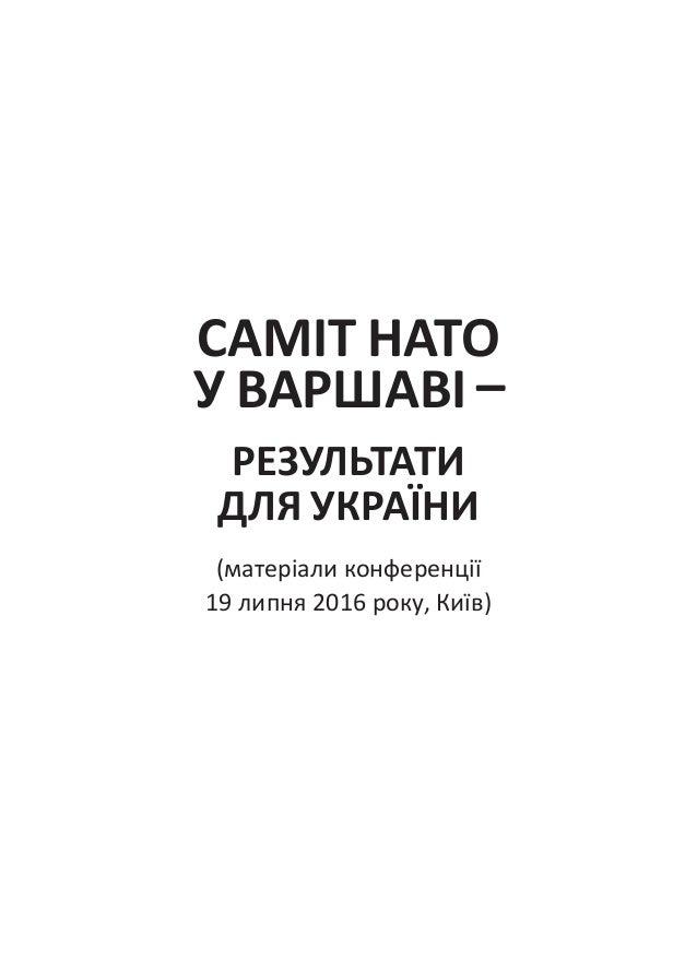 Саміт НАТО у Варшаві– результати для України (матеріали конференції 19 липня 2016 року, Київ)