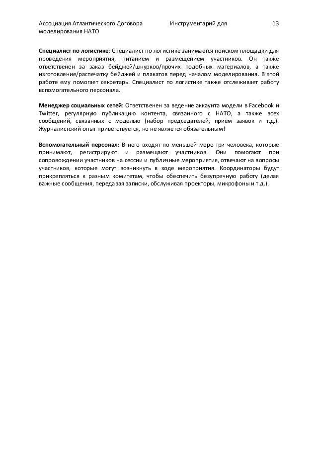 Договор на работу модели девушки работа минск