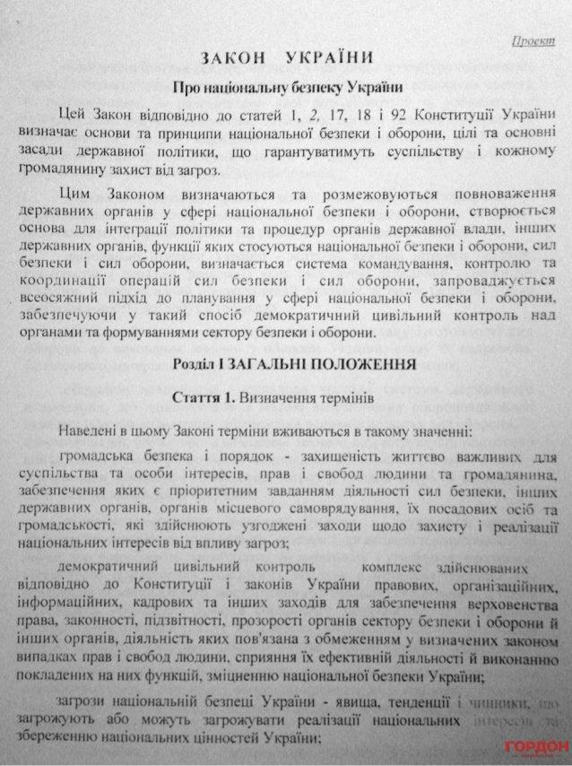 О национальной безопасности Украины. Законопроект