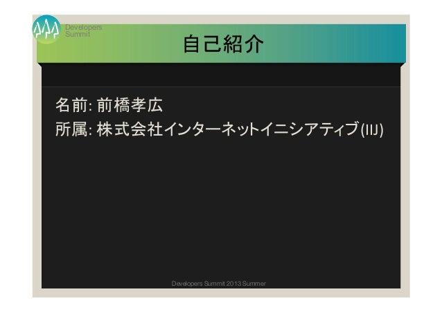 夏サミ2013 Hadoopを使わない独自の分散処理環境の構築とその運用 Slide 2