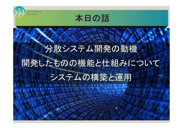 夏サミ2013 Hadoopを使わない独自の分散処理環境の構築とその運用 Slide 3