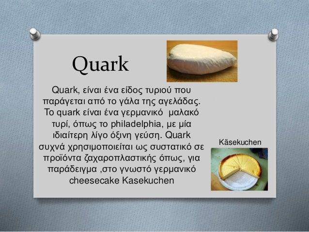 Quark Quark, είναι ένα είδος τυριού που παράγεται από το γάλα της αγελάδας. To quark είναι ένα γερμανικό μαλακό τυρί, όπως...