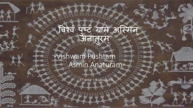 """""""विश्िं पुष्टं ग्रामे अस्ममन् अनातुरम ्"""" -Vishwam Pushtam Grame Asmin Anaturam- 1st verse - Rudrashukta"""