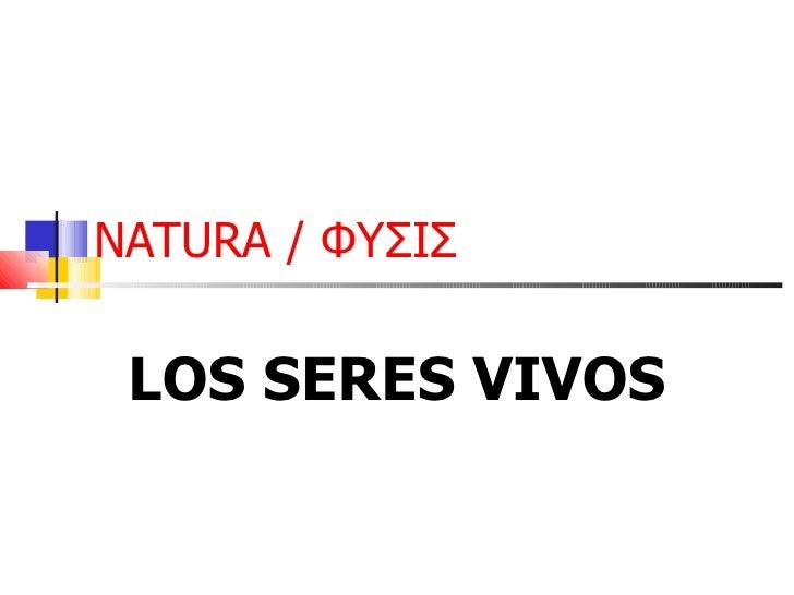 NATURA /  ΦΥΣΙΣ LOS SERES VIVOS