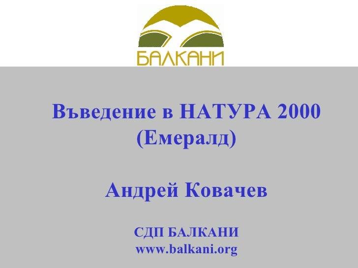 b Въведение в НАТУРА 2000 (Емералд) Андрей Ковачев СДП БАЛКАНИ www.balkani.org