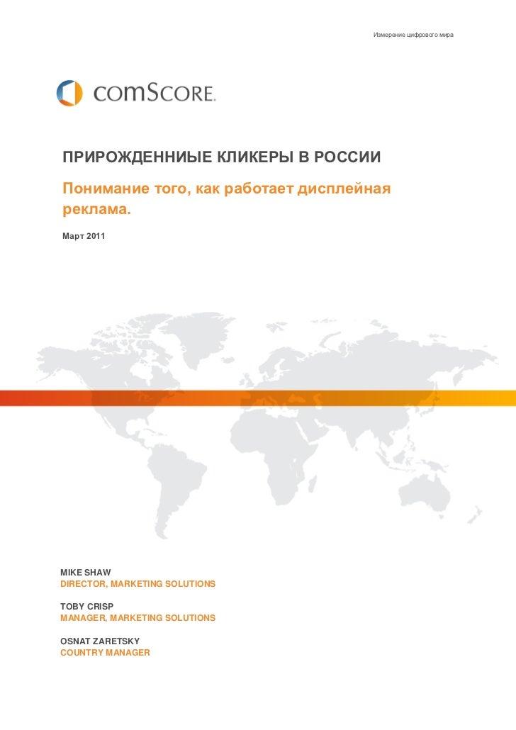 Измерение цифрового мираПРИРОЖДЕННИЫЕ КЛИКЕРЫ В РОССИИПонимание того, как работает дисплейнаяреклама.Март 2011MIKE SHAWDIR...