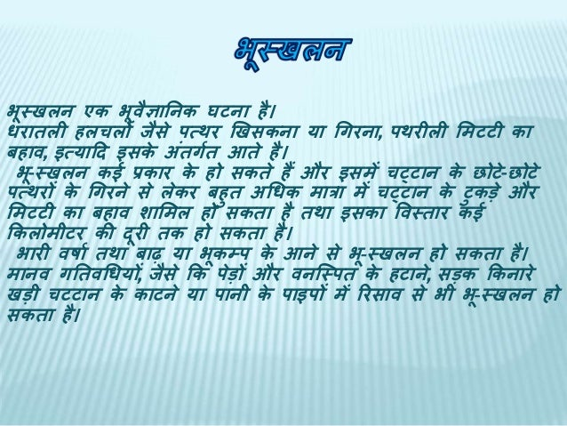 Natural  disaster (hindi}