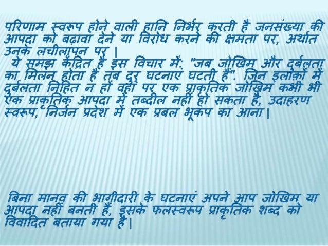 Natural  disaster (hindi} Slide 3