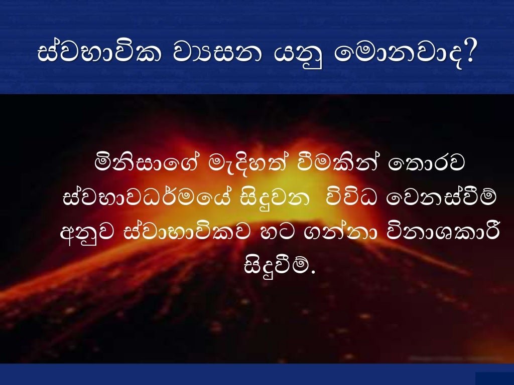natural disasters in sri lanka sinhala