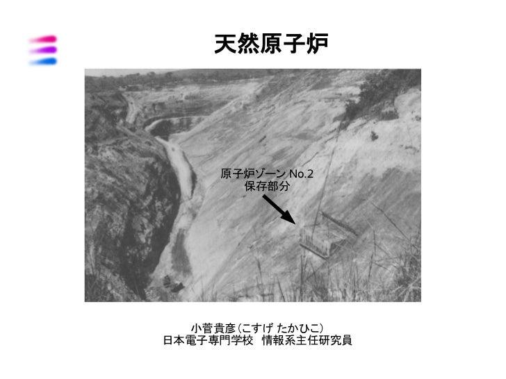 天然原子炉     原子炉ゾーン No.2       保存部分  いんちきおじさん  kosuge Static  小菅貴彦(こすげ たかひこ)日本電子専門学校 情報系主任研究員