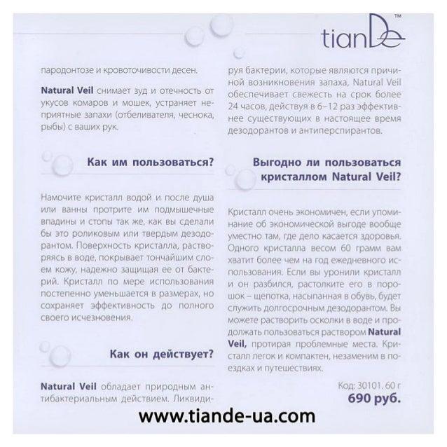 Natural veil kristalny_dezodorant Slide 3