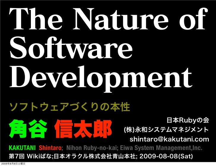 The Nature of   Software   Development   ソフトウェアづくりの本性                                                     日本Rubyの会   角谷 信太...