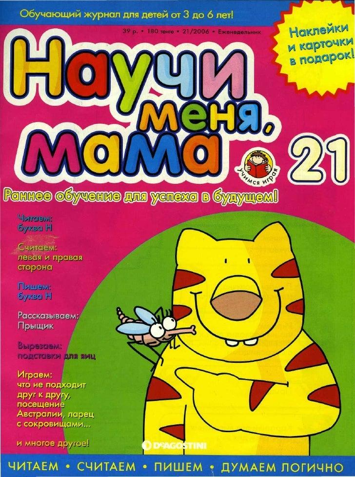 Nauchi.menja.mama.2006.vipusk.21