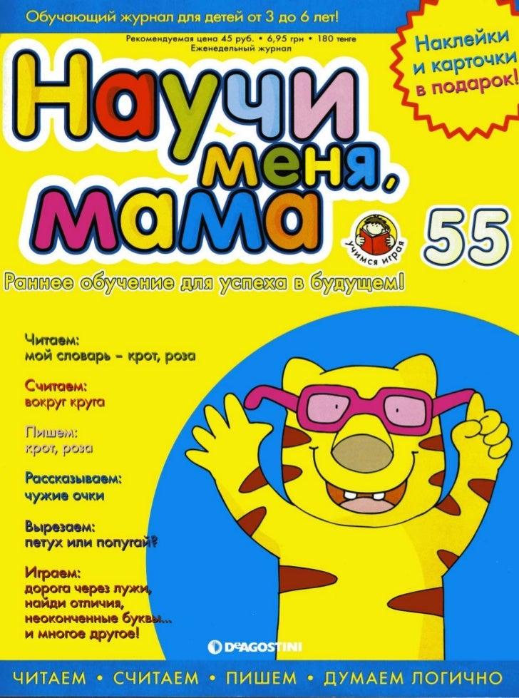 Nauchi.menja.mama.2006.vipusk.55