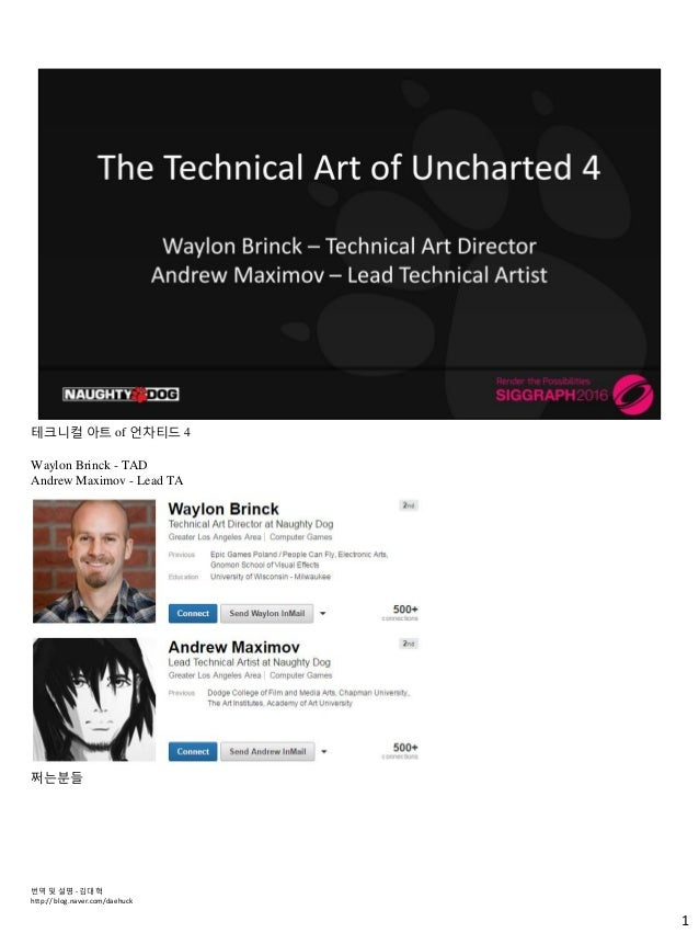 1 테크니컬 아트 of 언차티드 4 Waylon Brinck - TAD Andrew Maximov - Lead TA 쩌는분들 번역 및 설명 - 김대혁 http:// blog.naver.com/daehuck