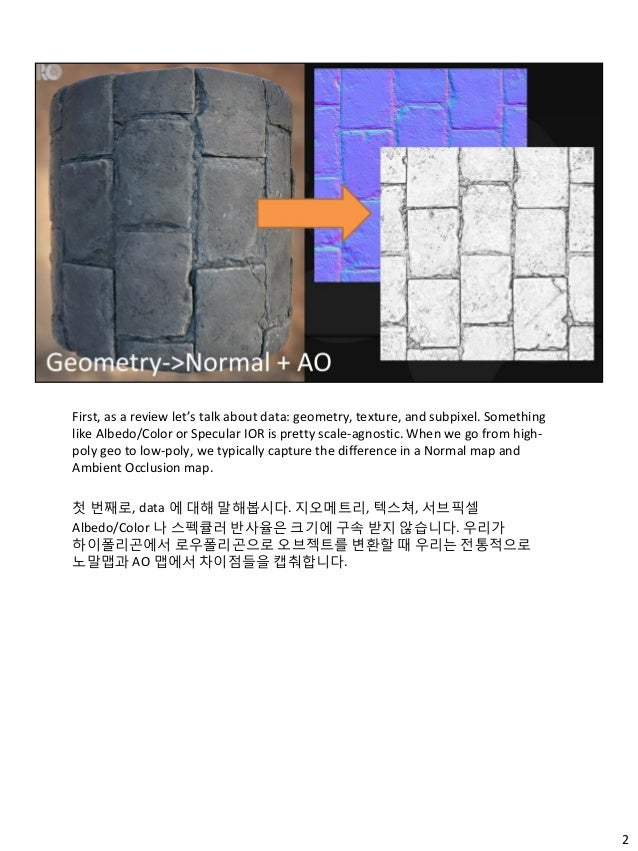 2 First, as a review let's talk about data: geometry, texture, and subpixel. Something like Albedo/Color or Specular IOR i...