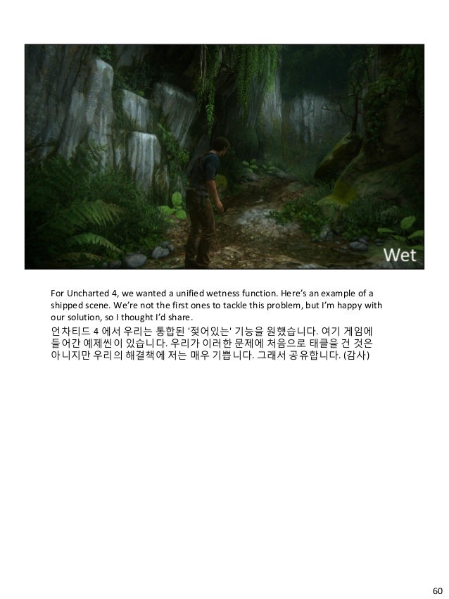 60 For Uncharted 4, we wanted a unified wetness function. Here's an example of a shipped scene. We're not the first ones t...