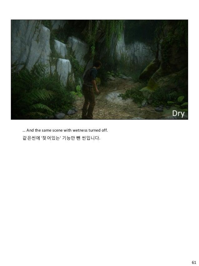 61 … And the same scene with wetness turned off. 같은씬에 '젖어있는' 기능맊 뺀 씬입니다.