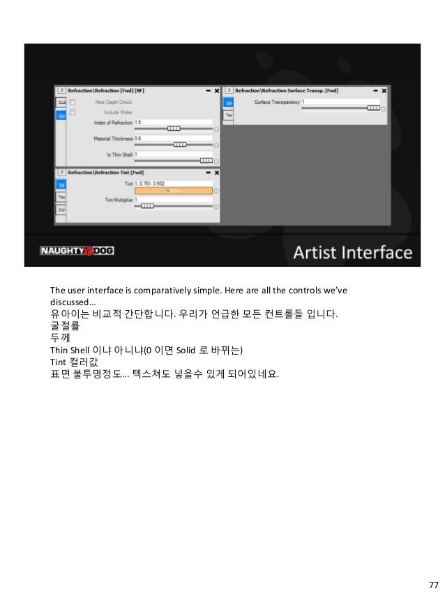 77 The user interface is comparatively simple. Here are all the controls we've discussed… 유아이는 비교적 갂단합니다. 우리가 언급한 모든 컨트롤들 ...