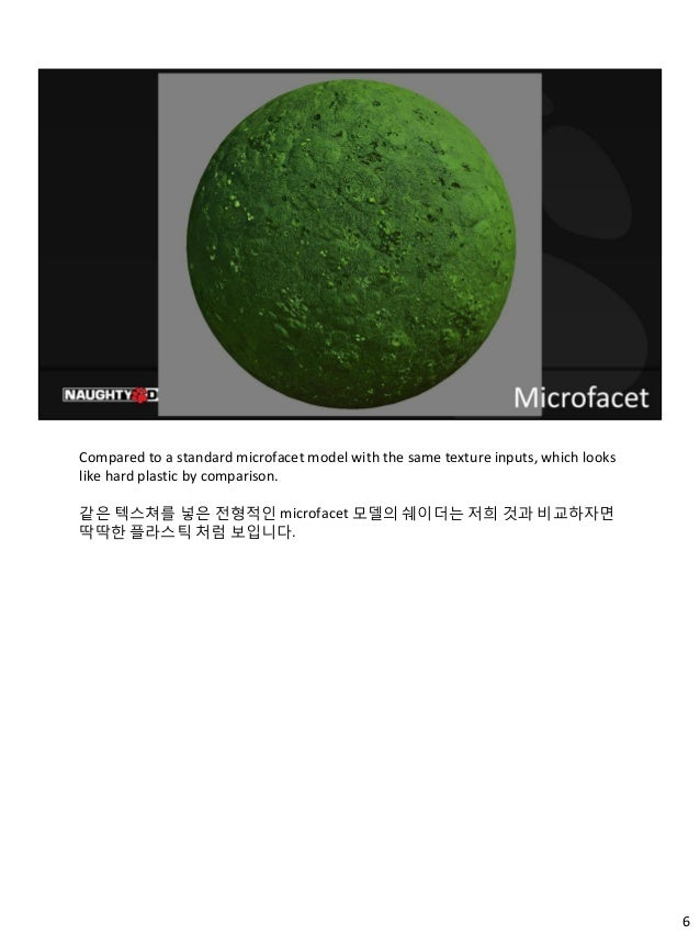 6 Compared to a standard microfacet model with the same texture inputs, which looks like hard plastic by comparison. 같은 텍스...