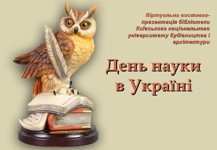 Віртуальна виставка-       презентація бібліотеки     Київського національного  університету будівництва і                ...