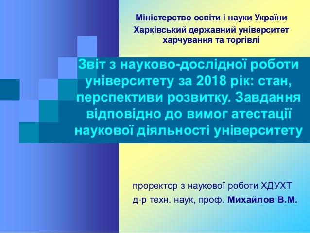 Звіт з науково-дослідної роботи університету за 2018 рік: стан, перспективи розвитку. Завдання відповідно до вимог атестац...