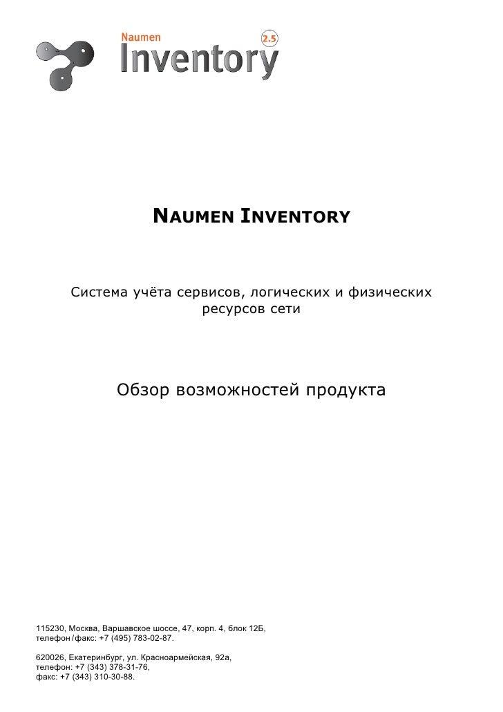 NAUMEN INVENTORY           Система учёта сервисов, логических и физических                          ресурсов сети         ...