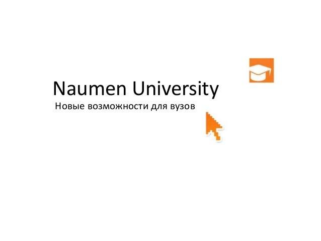 Naumen UniversityНовые возможности для вузов