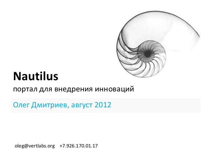Nautilusпортал для внедрения инновацийОлег Дмитриев, август 2012oleg@vertlabs.org +7.926.170.01.17