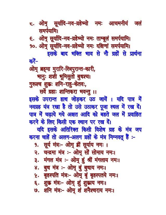 satyanarayan puja vidhi in hindi pdf