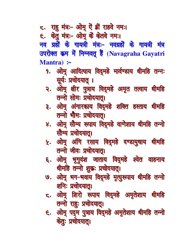 Maha Mrityunjaya Mantra In Hindi Pdf