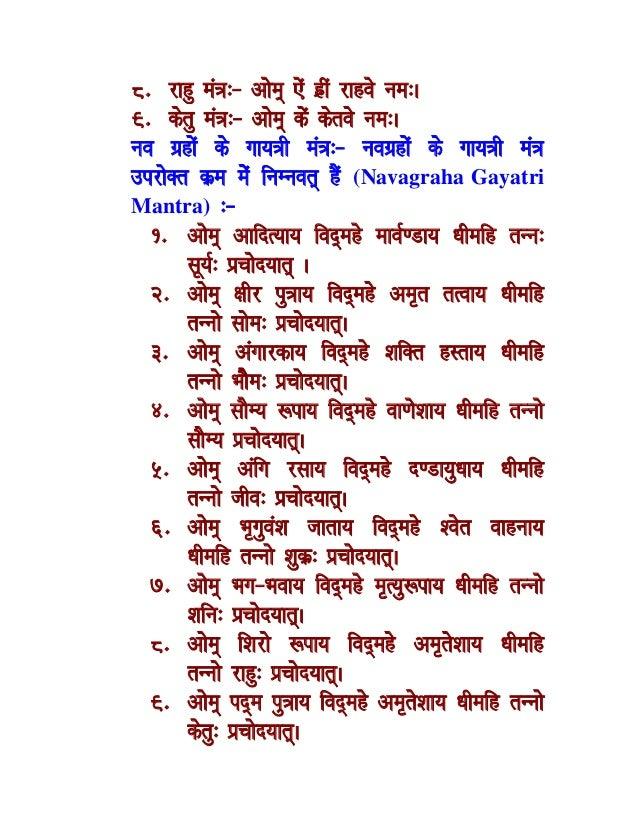 Navagraha Puja Vidhi In Hindi Sanskirt Pdf
